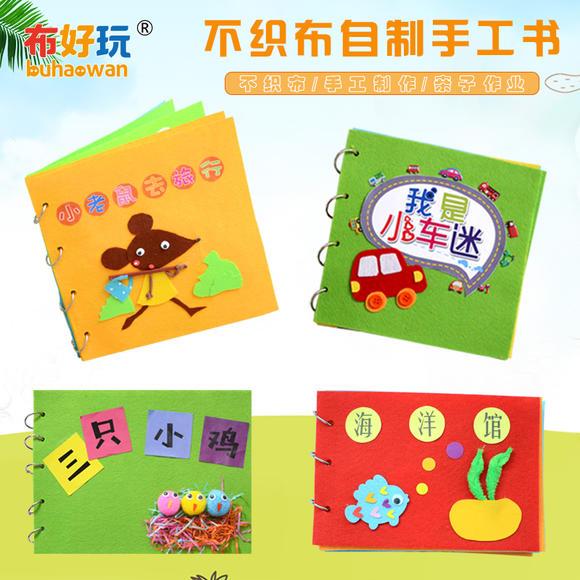 布好玩教具幼儿园作业手工diy故事书自制不织布绘本材料包