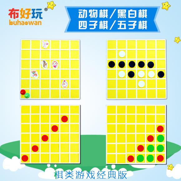 幼儿园棋类游戏黑白棋动物棋四子棋五子棋 孩子益智不织布玩教具