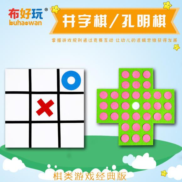 幼儿园棋类游戏井字棋孔明棋钻石棋 儿童益智不织布玩