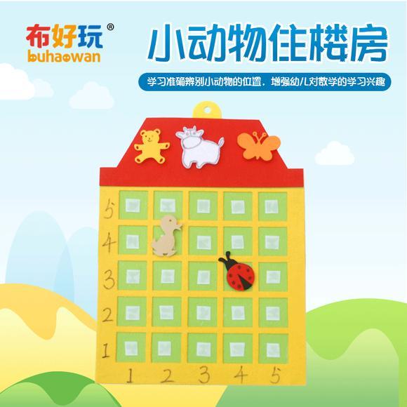幼儿园数学区角手工制作动物住楼房学习1-5序数早教