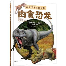儿童恐龙百科全书.肉食恐龙图片