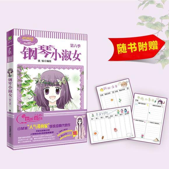 意林小小姐钢琴小淑女第六季随书附送日程计漫画妖古风神记图片