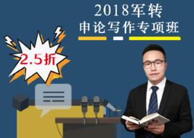 2018军转申论写作专项(4.11-4.27)