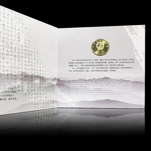 """中国人民银行发行:2017年""""和""""字书法楷书纪念币官方装帧卡册 商品图2"""