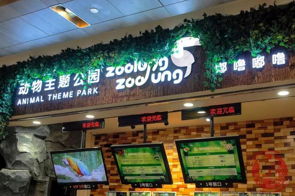 武汉壹方动物主题公园成人票,原价130元!