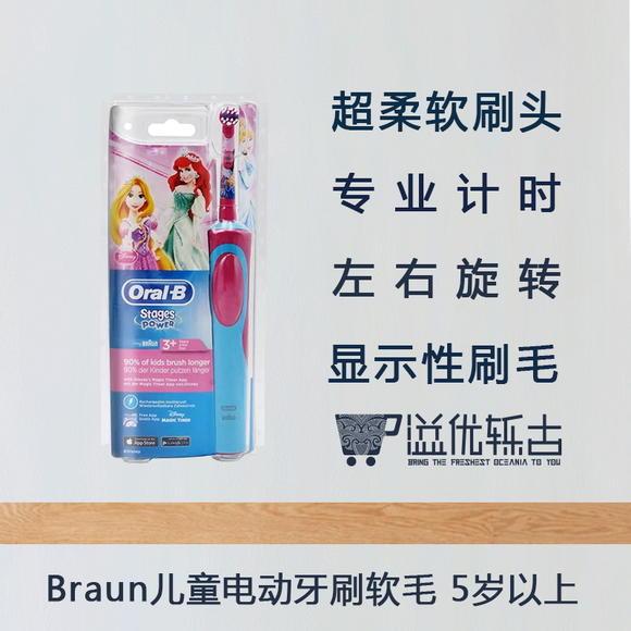 braun/博朗德国进口欧乐b儿童电动牙刷软毛 5岁以上