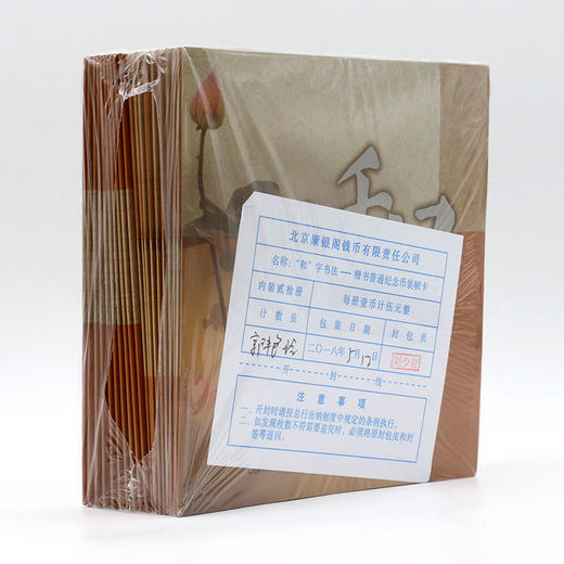 """中国人民银行发行:2017年""""和""""字书法楷书纪念币官方装帧卡册 商品图4"""