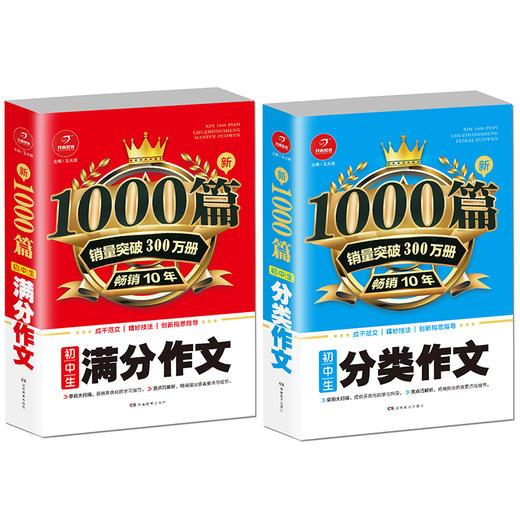 【开心图书】新1000篇初中满分作文+初中生分类作文全2册 商品图1