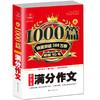 【开心图书】新1000篇初中满分作文+初中生分类作文全2册 商品缩略图2