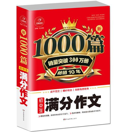 【开心图书】新1000篇初中满分作文+初中生分类作文全2册 商品图2
