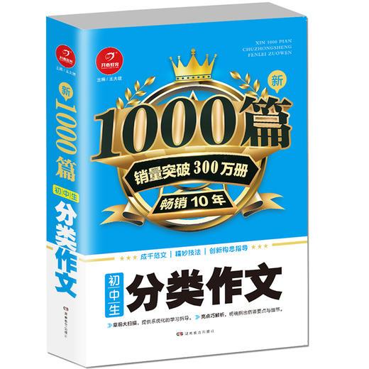 【开心图书】新1000篇初中满分作文+初中生分类作文全2册 商品图3