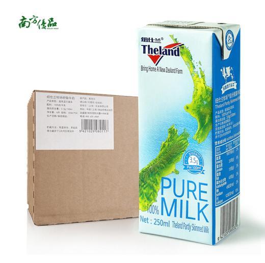 【拍前请看温馨提示】新西兰进口牛奶纽仕兰牧场Theland脱脂纯牛奶 250ml 商品图1
