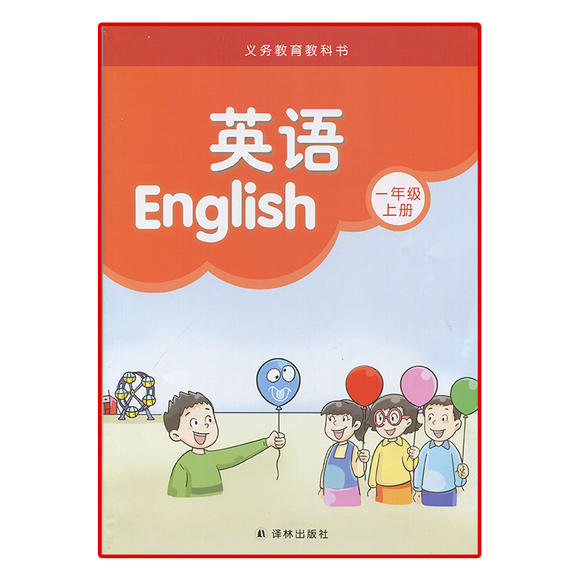 一年级教材_译林版 一年级上册 小学英语课本