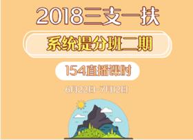 2018三支一扶系统提分班二期(6.22-7.12)