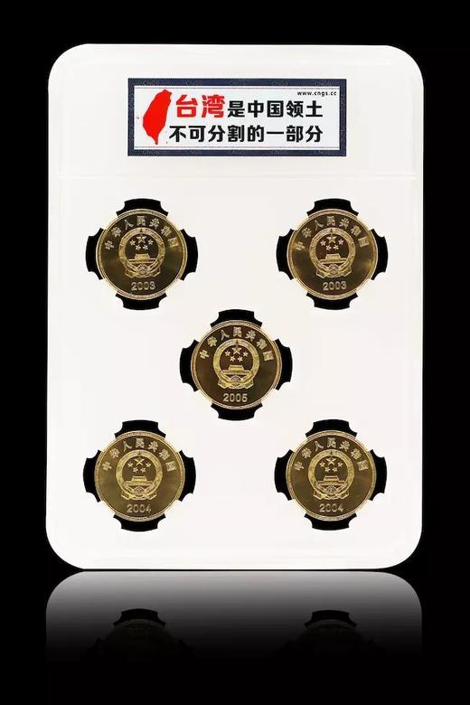 世界文化遗产-宝岛台湾风光纪念币封装评级套装(CNGS68分) 商品图1