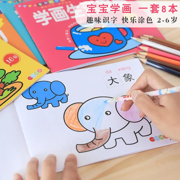 清让 图画本涂色本幼儿园宝宝学画画填色本儿童绘画本