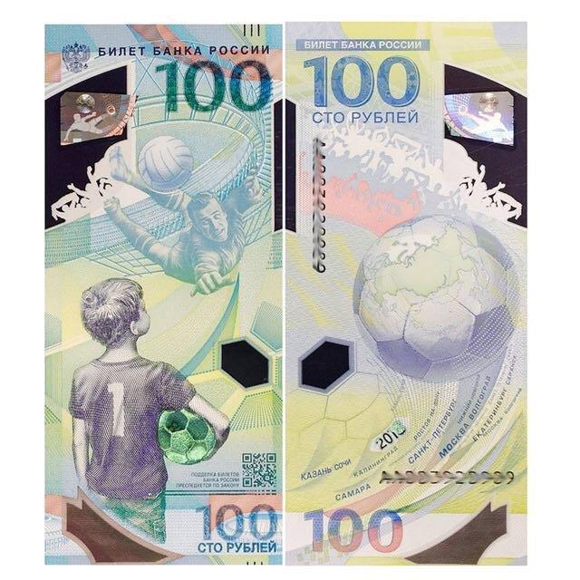 2018年俄罗斯世界杯纪念钞 100卢布 塑料钞