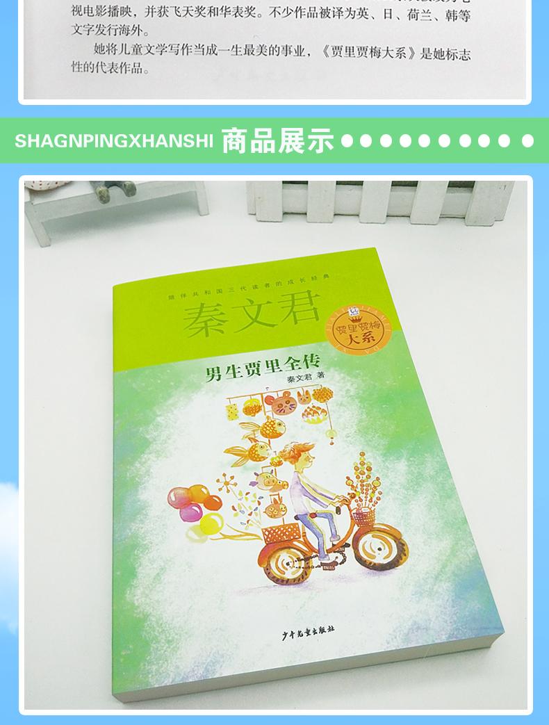 男生贾里全传 女生贾梅全传 共2册图片