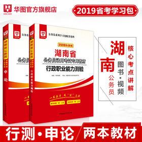 学习包】湖南公务员教材2019 湖南省公务员录用考试专用教材行测+申论教材  2本