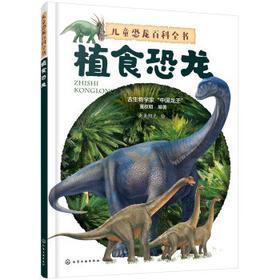儿童恐龙百科全书.植食恐龙图片