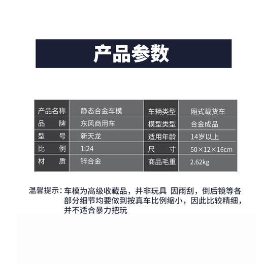 【0元砍】东风商用车车模 商品图3