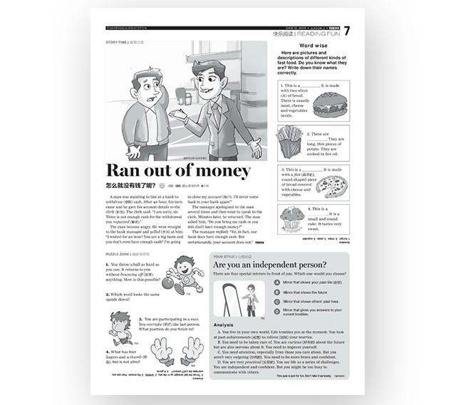 21世纪学生英文报初二 报纸电子版(配套音频可下载)