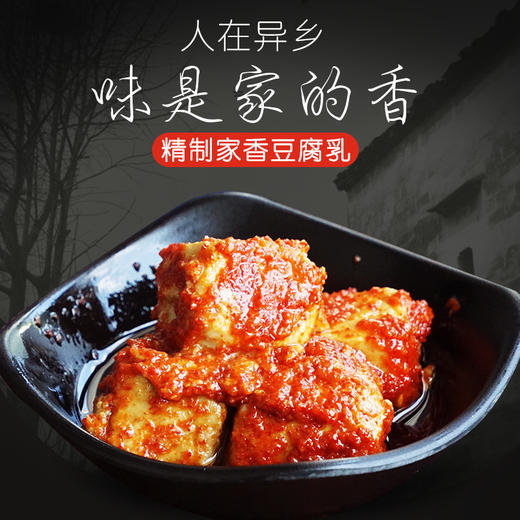 宾顺精制豆腐乳 江西宜春特产  香辣好下饭  两瓶装 商品图2