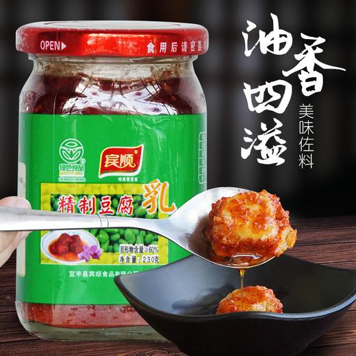宾顺精制豆腐乳 江西宜春特产  香辣好下饭  两瓶装 商品图1
