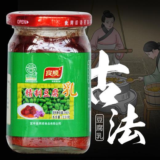 宾顺精制豆腐乳 江西宜春特产  香辣好下饭  两瓶装 商品图0