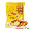 台湾进口 零食夹心饼干 咸蛋麦芽饼 180g【拍前请看温馨提示】 商品缩略图0