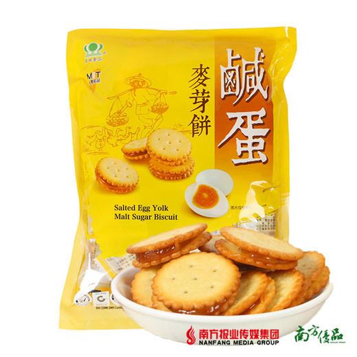 台湾进口 零食夹心饼干 咸蛋麦芽饼 180g【拍前请看温馨提示】 商品图0