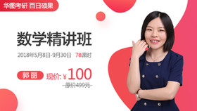 百日硕果—考研数学精讲班