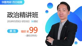 百日硕果—考研政治精讲班