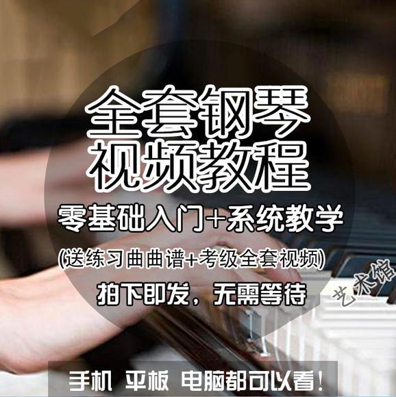 乐理古筝基础教程赠送零教程教学入门考级视频钢琴弹全国的视频图片