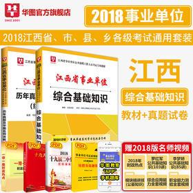 学习包】江西事业单位2018华图 江西省事业单位  综合基础知识 教材+历年   2本