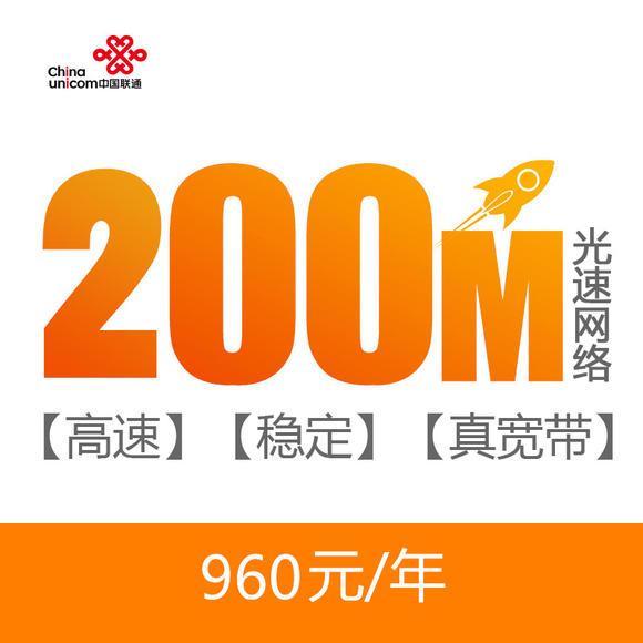 联通宽带200m_【200m联通高速宽带】网速快 不掉线 足不出户 线上办理
