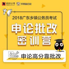 华图新公社  申论批改密训营 2018广东乡镇公务员考试