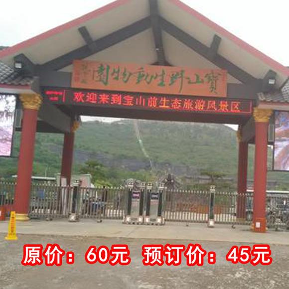 【山东临沂】兰陵宝山前野生动物园门票!
