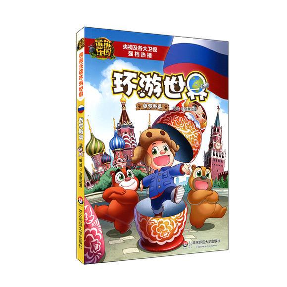 熊熊亲子环游世界俄罗斯篇5-8岁电车共读人乐园少女漫画2图片