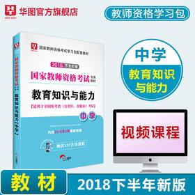 【学习包】2018下半年版—教师资格考试专用教材—教育知识与能力(中学)