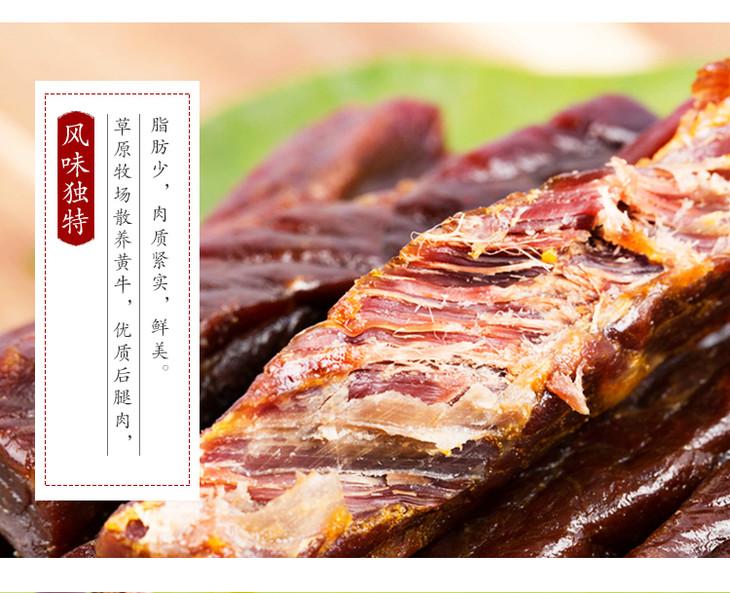 广发肉粉手撕风干军粮正宗内蒙古风干牛肉干通辽行草原牛肉内蒙古鹅特产的营养图片