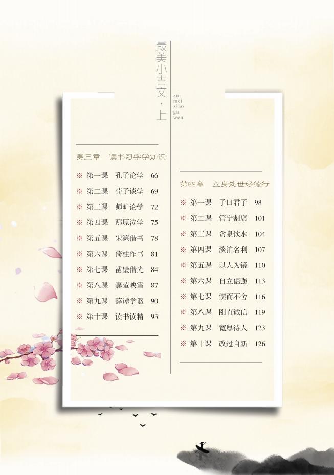《最美小年级(上册)》五六数学适用含古文含苏教版网音频小学图片