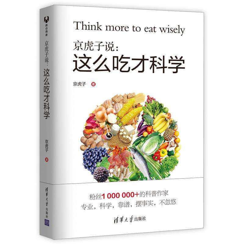 京科学说:吃家常a科学大全搭配食谱书健荷兰豆牛肉虎子做法营养图片