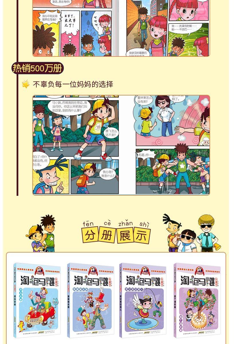 淘气包马小跳全集系列图片升级版第一季漫画1全套吴倩漫画图片