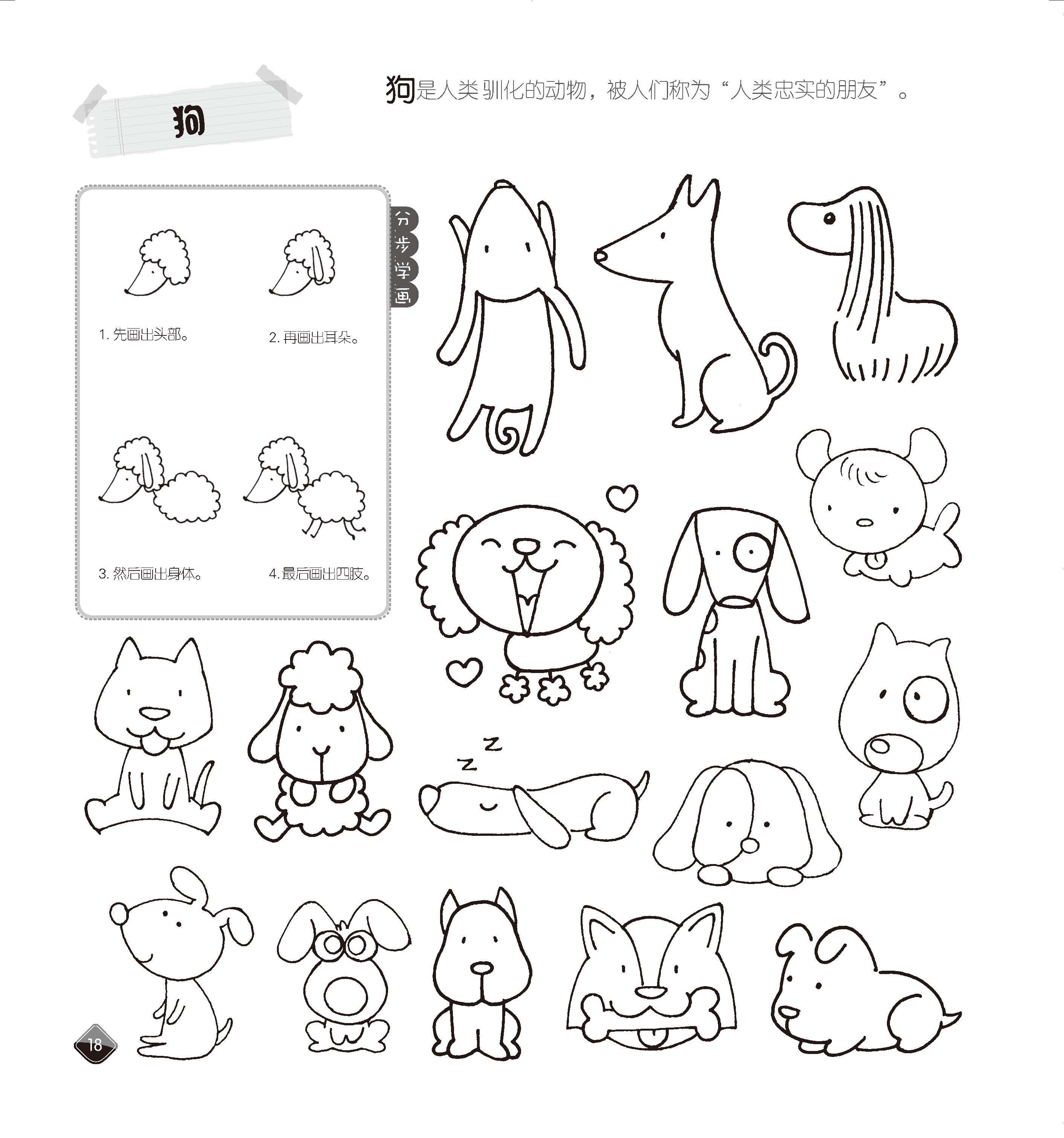 可爱简笔画5000例 幼儿趣味小手工书全7册 0-3-6-7-10