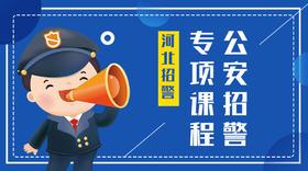 河北公安招警专项课程