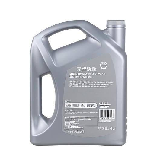 壳牌劲霸 柴机油 R4X CI-4 20W-50 4L 商品图2