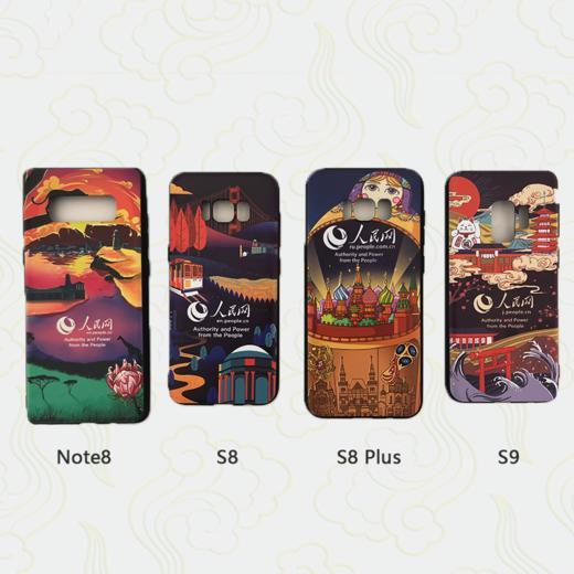 【同型号买一赠一】人民网 三星Galaxy S8/S8P/S9/S9P/Note 8 陪你看世界 环保彩绘手机壳 全包边保护套 12款 商品图11