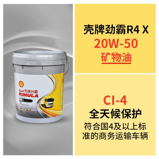 壳牌劲霸 柴机油 R4X CI-4 20W-50 18L 商品图1
