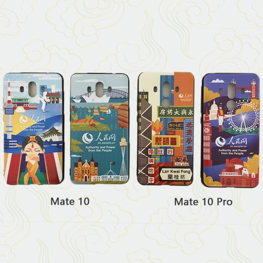人民网 华为Mate 30/Mate 20 Pro/Mate 20 X/Mate 10/Mate10 Pro/Mate 9/Mate 9 Pro 陪你看世界手机壳 全包边保护套 12款 商品图13